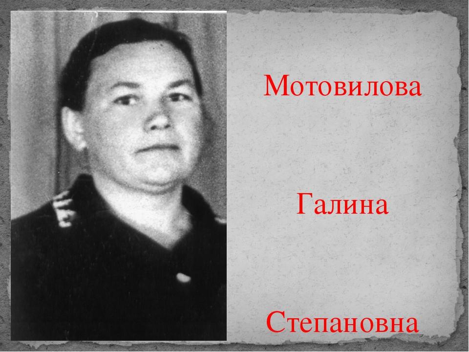 Мотовилова Галина Cтепановна