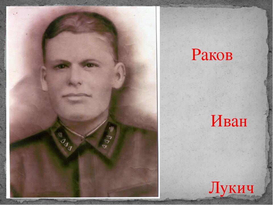 Раков Иван Лукич