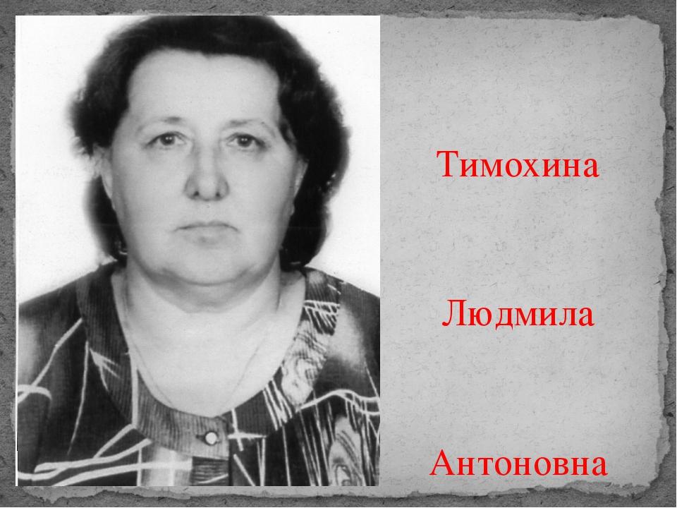 Тимохина Людмила Антоновна