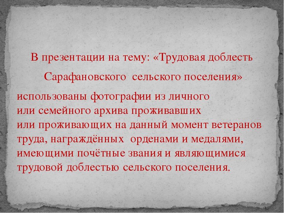 В презентации на тему: «Трудовая доблесть Сарафановского сельского поселения»...