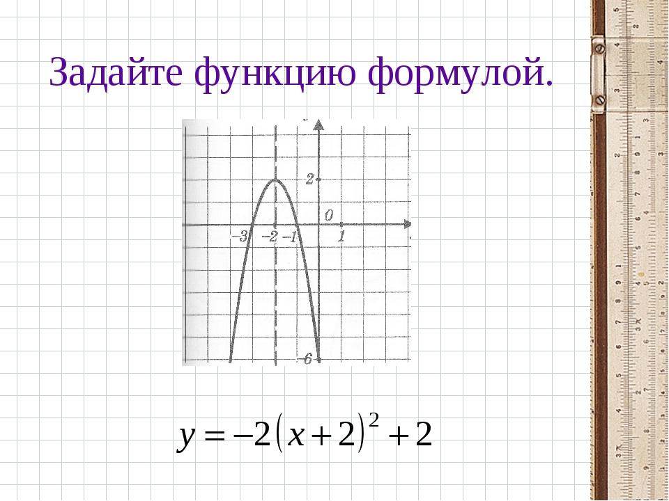 Задайте функцию формулой.
