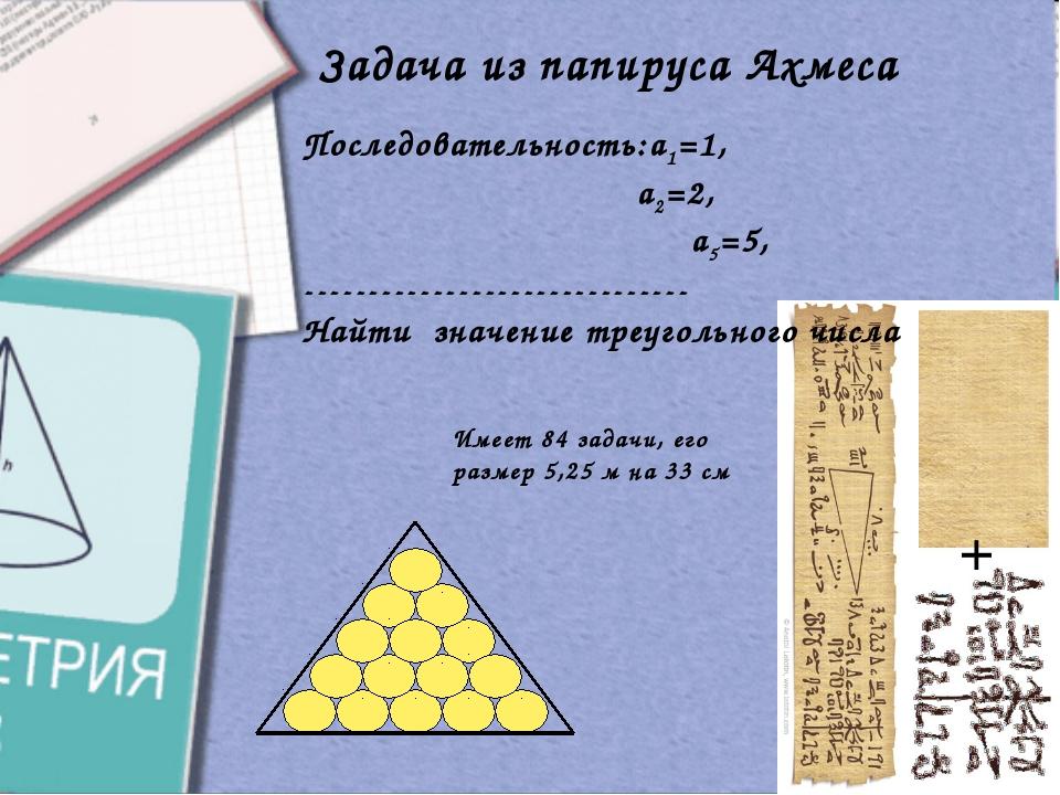 Задача из папируса Ахмеса Последовательность:a1=1, a2=2, a5=5, --------------...