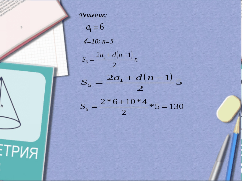 Решение: d=10; n=5