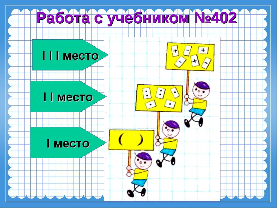 Работа с учебником №402 I место I I место I I I место