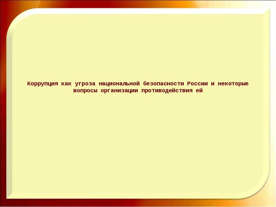 Коррупция как угроза национальной безопасности России и некоторые вопросы орг...