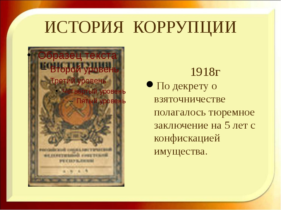 ИСТОРИЯ КОРРУПЦИИ 1918г По декрету о взяточничестве полагалось тюремное заклю...