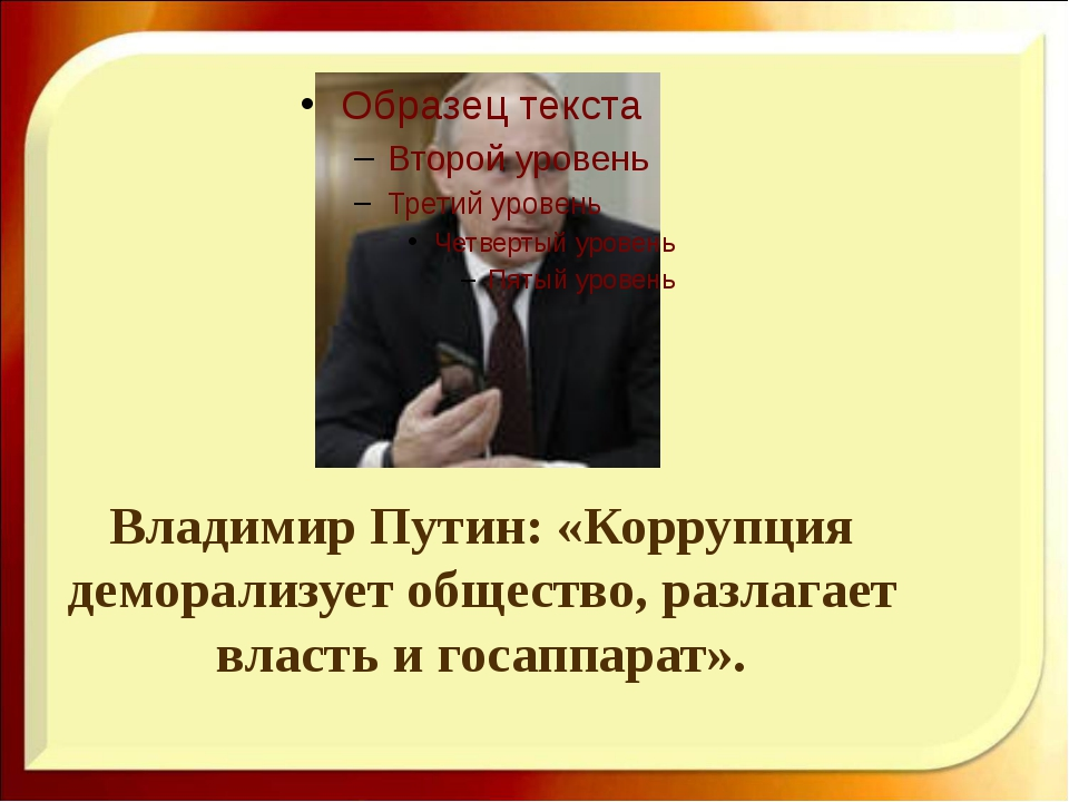 Владимир Путин: «Коррупция деморализует общество, разлагает власть и госаппа...