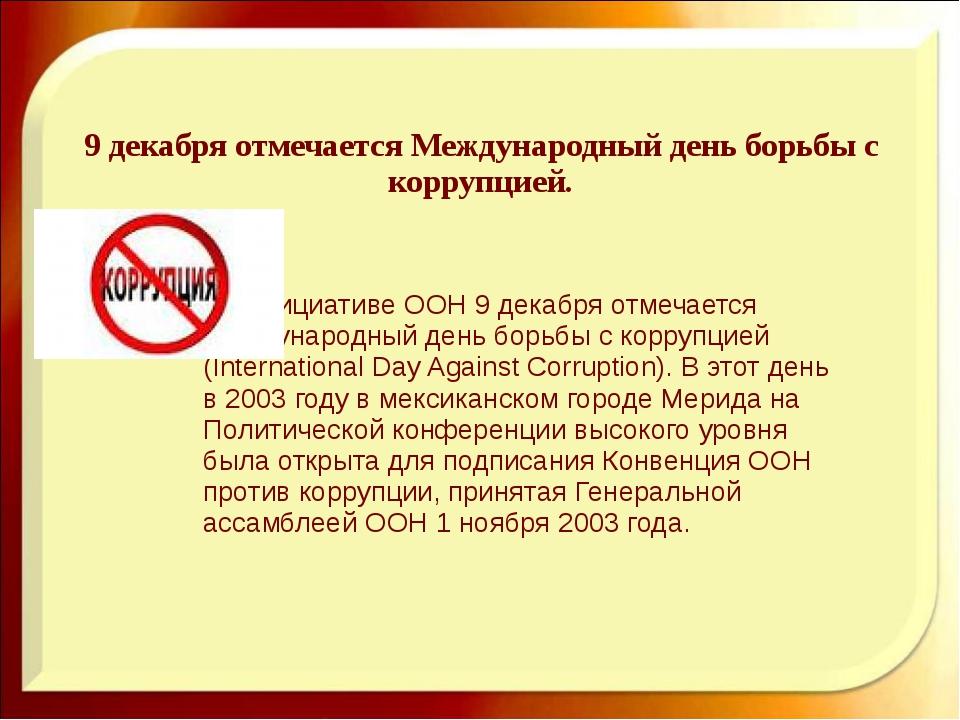 9 декабря отмечается Международный день борьбы с коррупцией. По инициативе ОО...