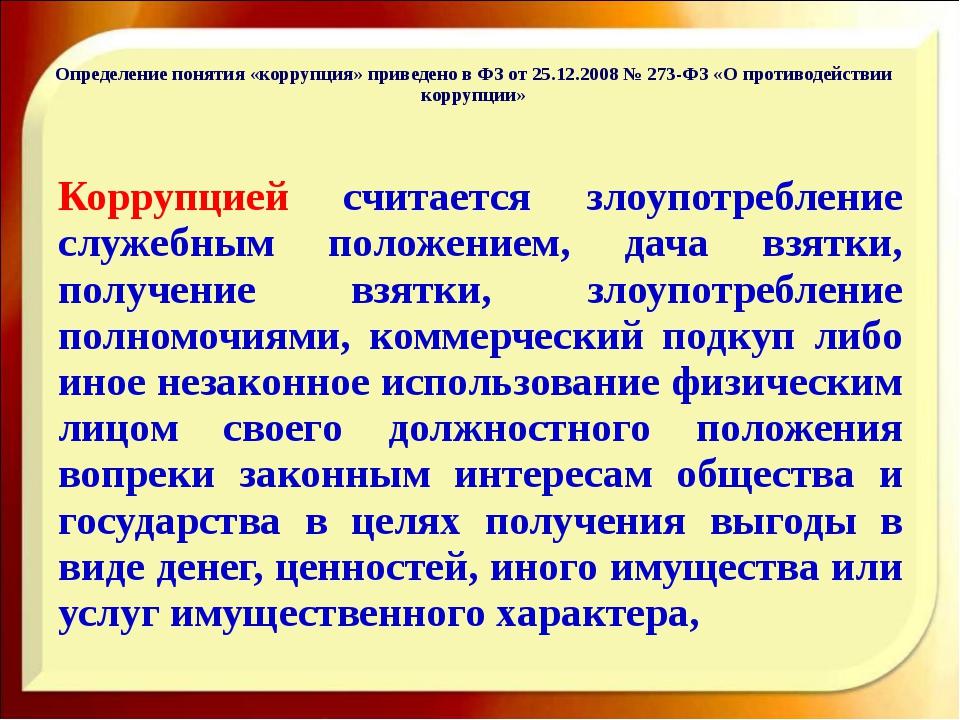 Определение понятия «коррупция» приведено в ФЗ от 25.12.2008 № 273-ФЗ «О прот...