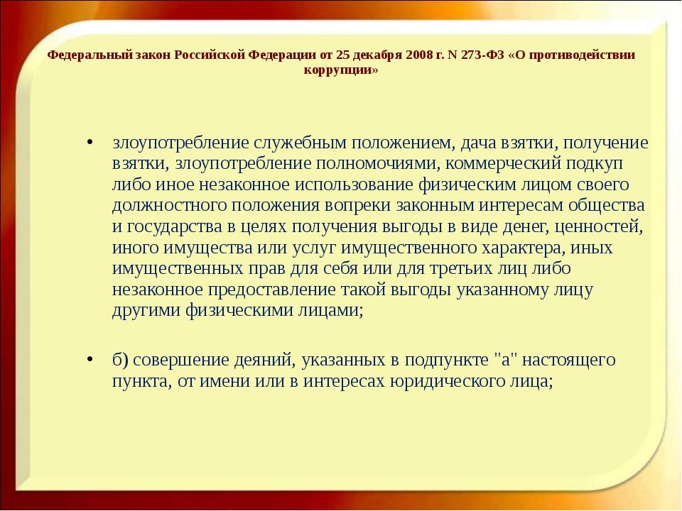 Федеральный закон Российской Федерации от 25 декабря 2008 г. N 273-ФЗ «О про...