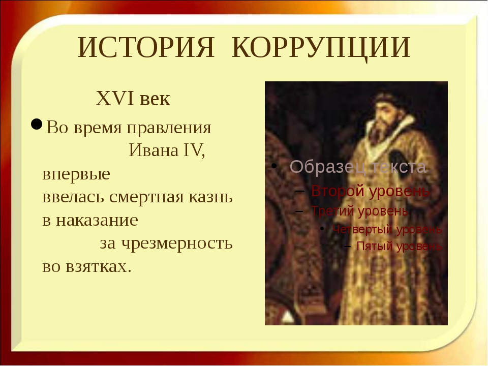 ИСТОРИЯ КОРРУПЦИИ XVI век Во время правления Ивана IV, впервые ввелась смертн...