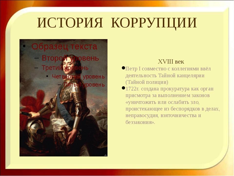 ИСТОРИЯ КОРРУПЦИИ XVIII век Петр I совместно с коллегиями ввёл деятельность Т...