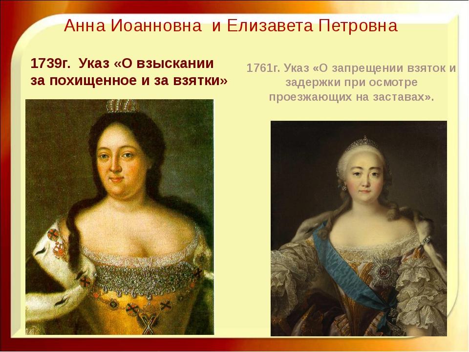 Анна Иоанновна и Елизавета Петровна 1739г. Указ «О взыскании за похищенное и...