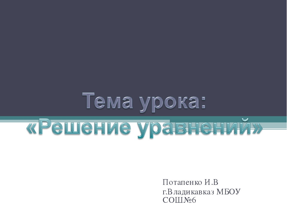 Потапенко И.В г.Владикавказ МБОУ СОШ№6