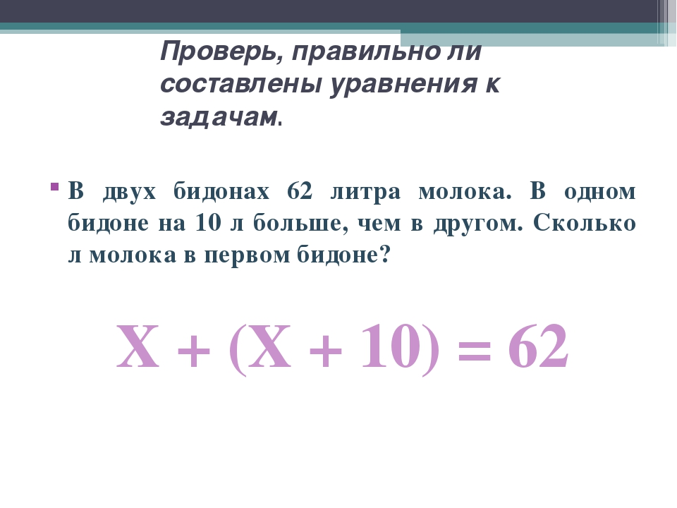 Проверь, правильно ли составлены уравнения к задачам. В двух бидонах 62 литра...