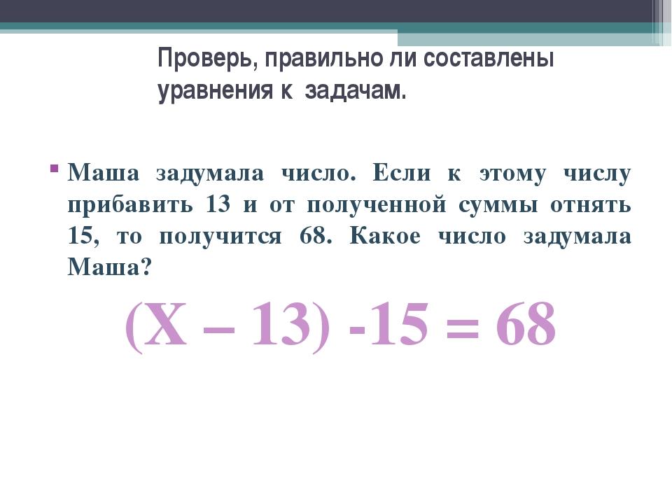 Проверь, правильно ли составлены уравнения к задачам. Маша задумала число. Ес...