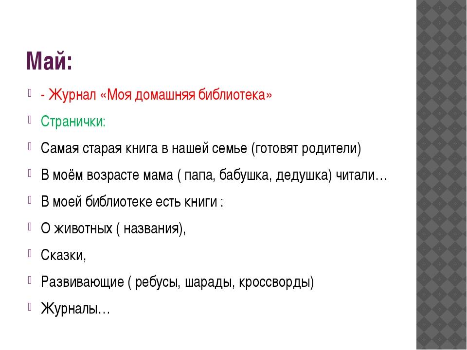 Май: - Журнал «Моя домашняя библиотека» Странички: Самая старая книга в нашей...