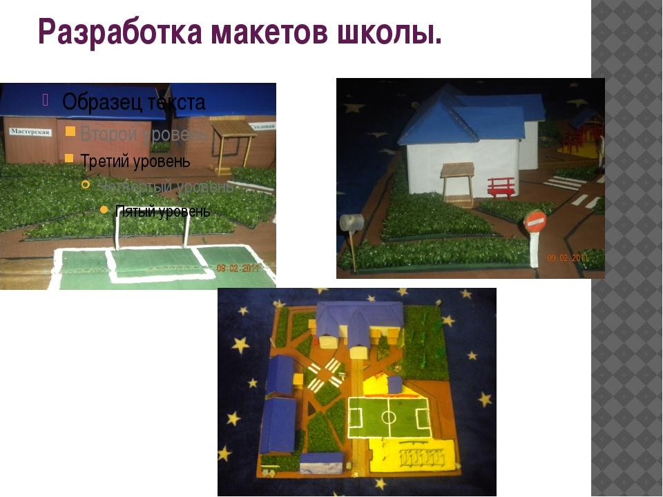Разработка макетов школы.