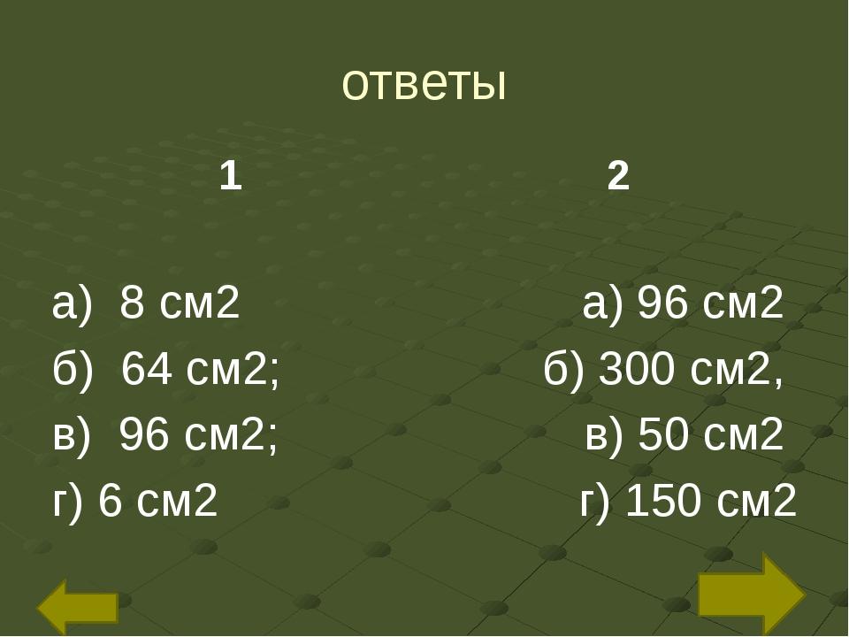 домашнее задание Карточка 1. Основанием прямой призмы является прямо...