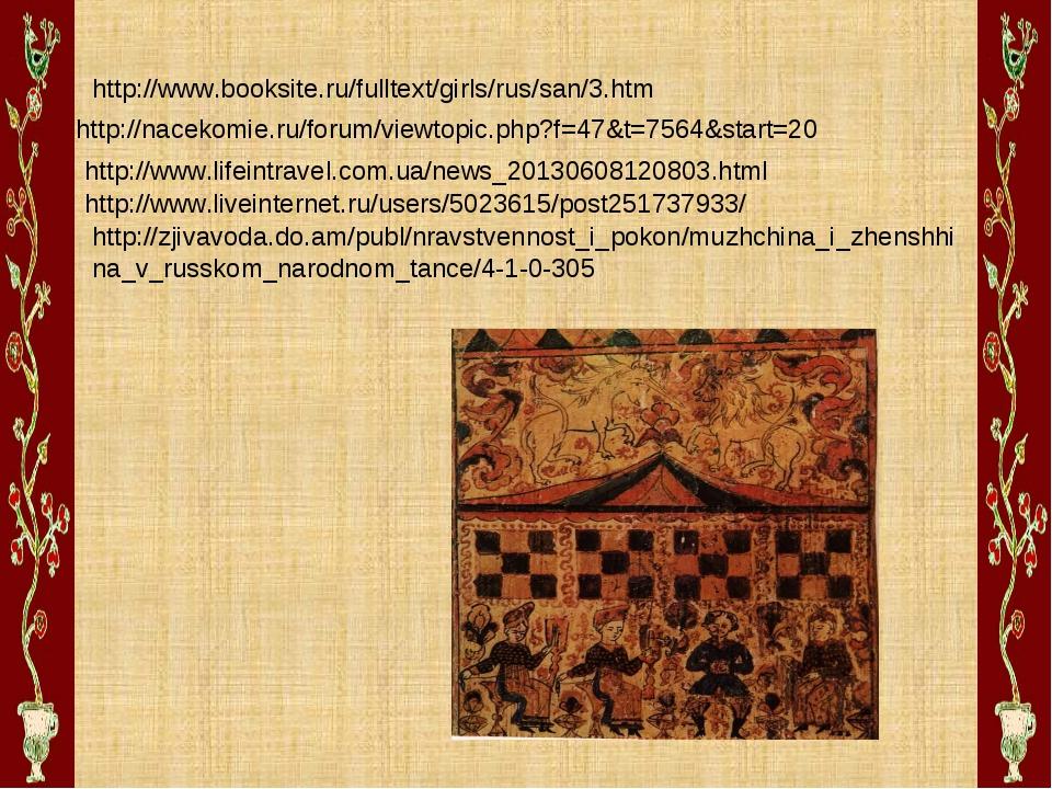 http://www.booksite.ru/fulltext/girls/rus/san/3.htm http://nacekomie.ru/for...