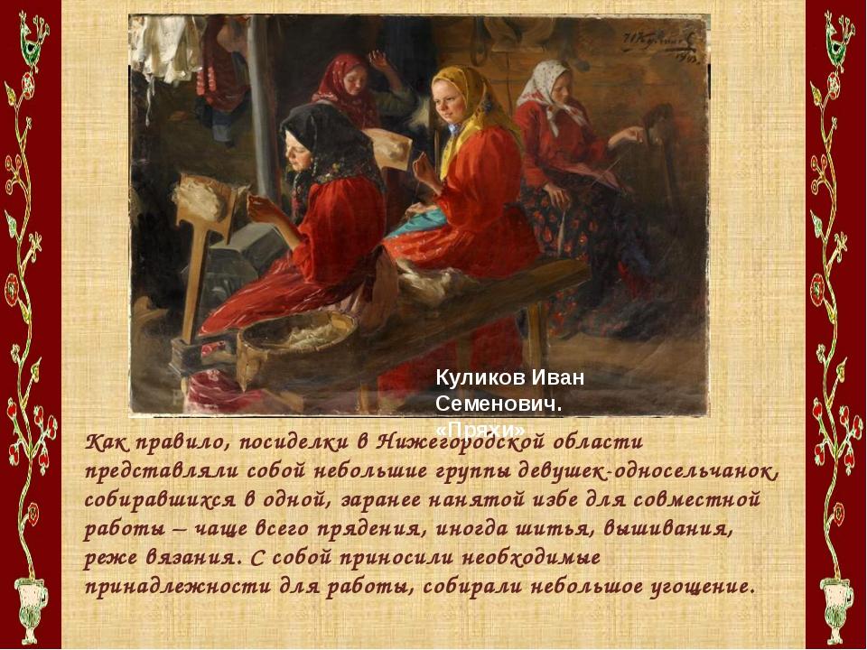 Как правило, посиделки в Нижегородской области представляли собой небольшие г...