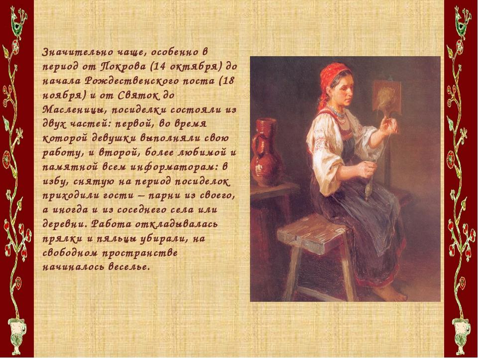 Значительно чаще, особенно в период от Покрова (14 октября) до начала Рождест...