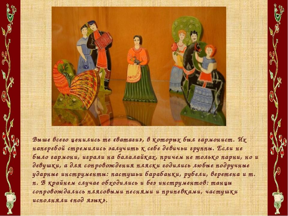 Выше всего ценились те «ватаги», в которых был гармонист. Их наперебой стреми...