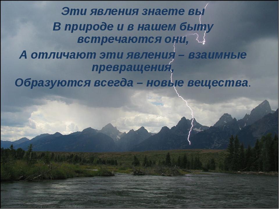 Эти явления знаете вы В природе и в нашем быту встречаются они, А отличают эт...