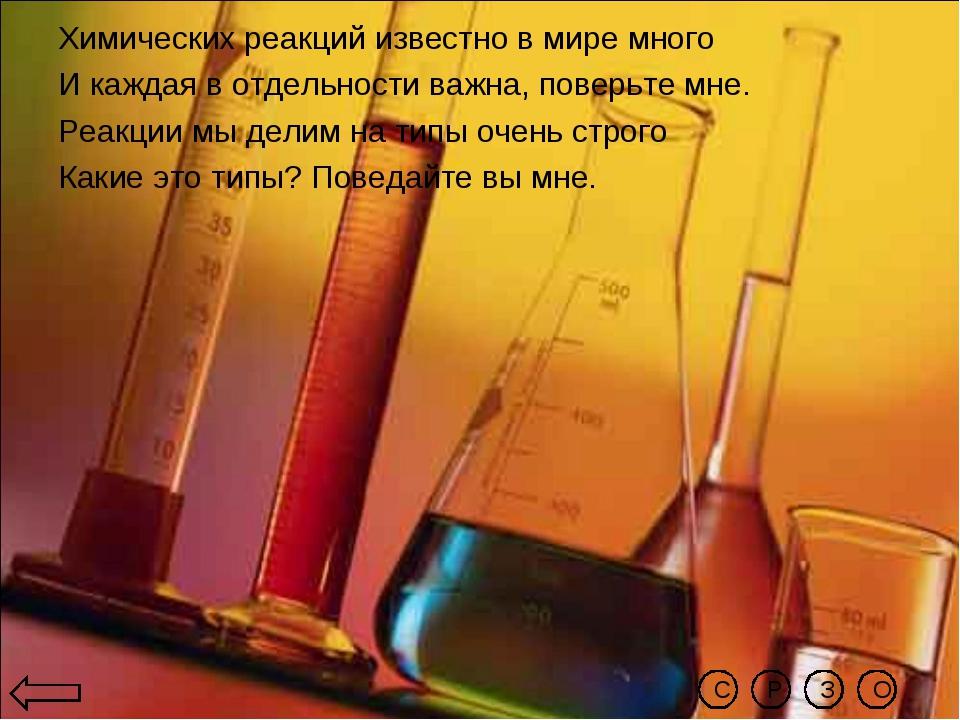 Химических реакций известно в мире много И каждая в отдельности важна, поверь...
