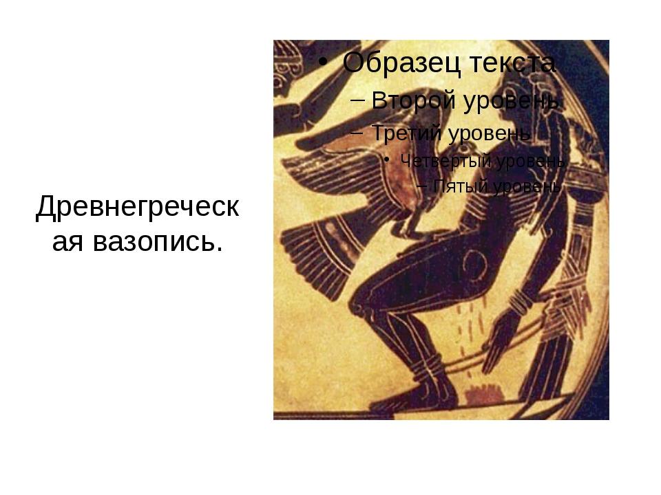Древнегреческая вазопись.