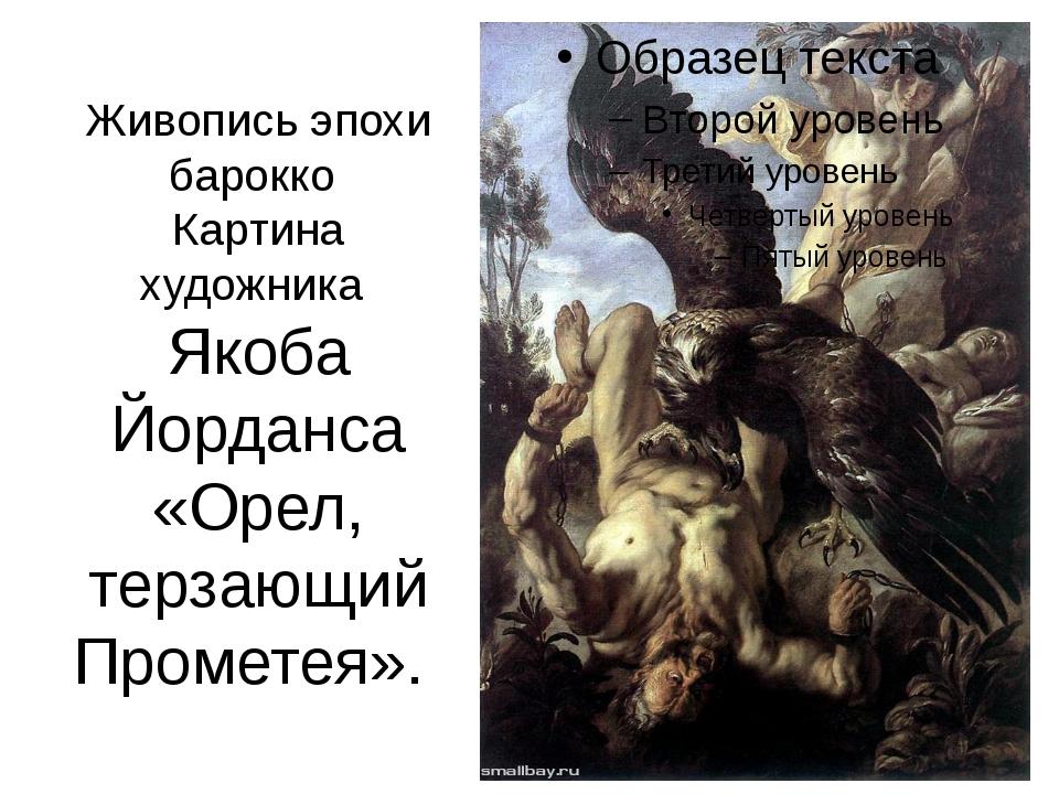 Живопись эпохи барокко Картина художника Якоба Йорданса «Орел, терзающий Пром...