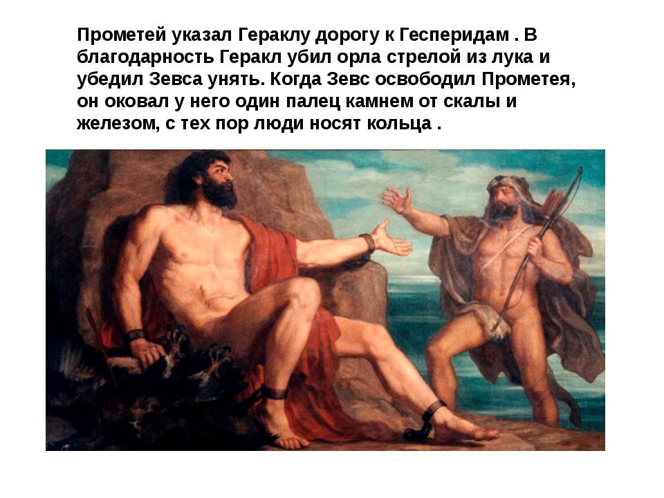 Прометей указал Гераклу дорогу к Гесперидам . В благодарность Геракл убил ор...