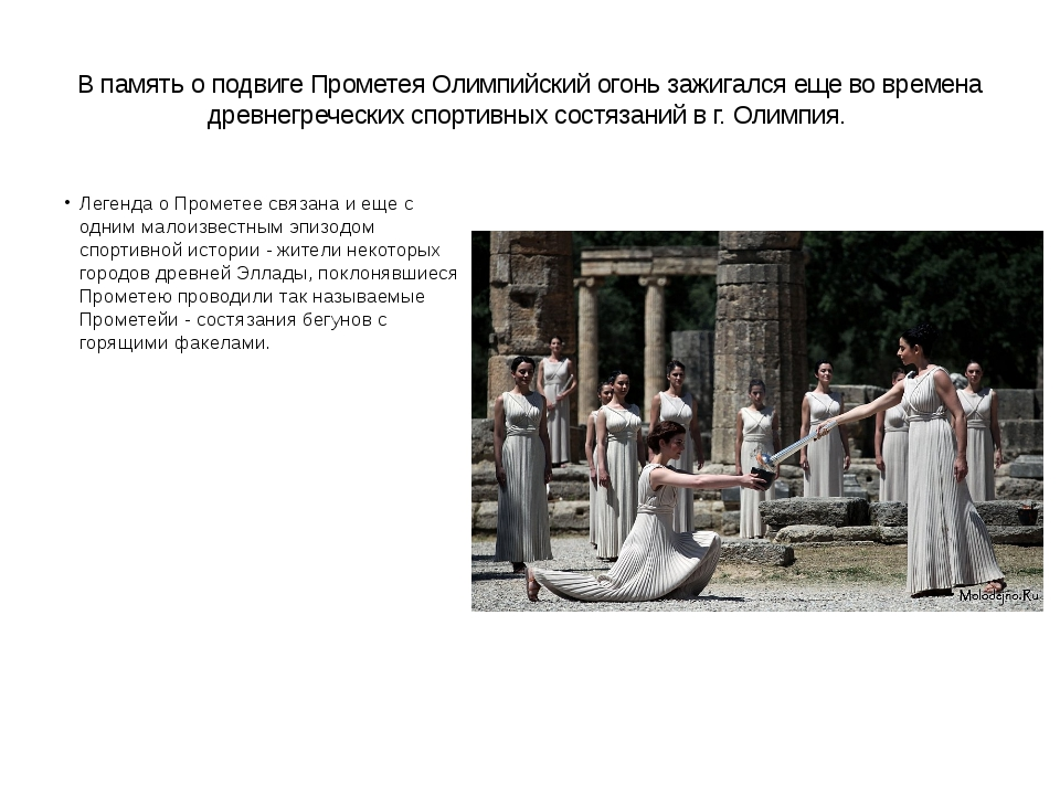 В память о подвиге Прометея Олимпийский огонь зажигался еще во времена древне...