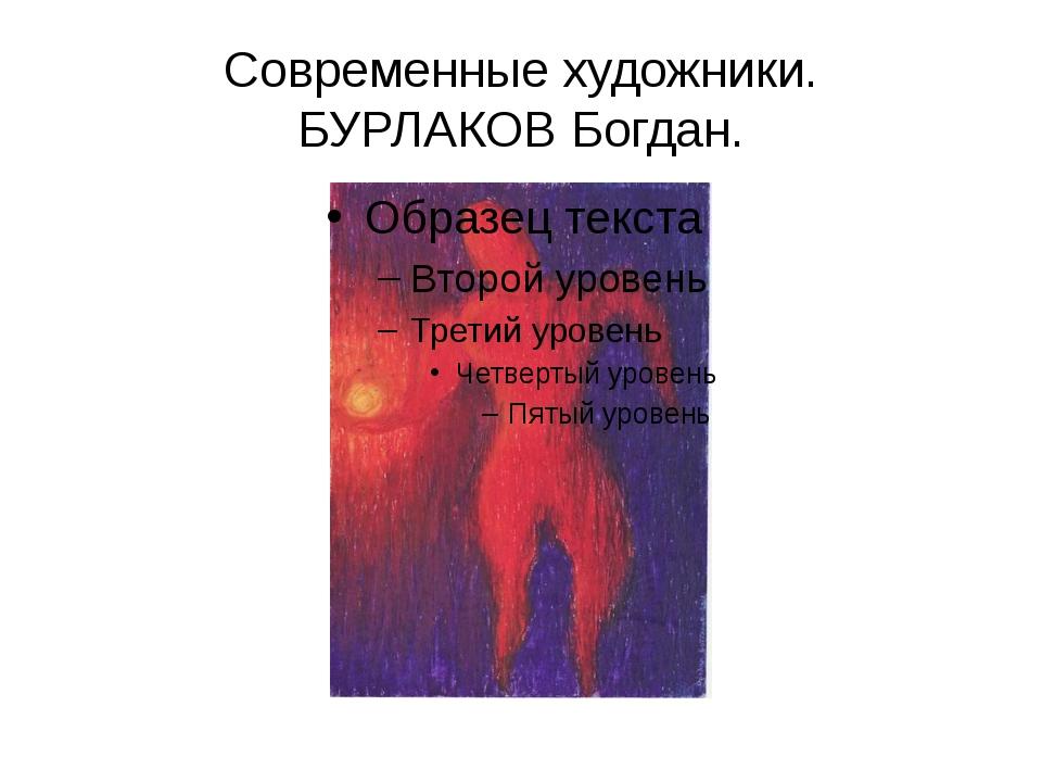 Современные художники. БУРЛАКОВ Богдан.