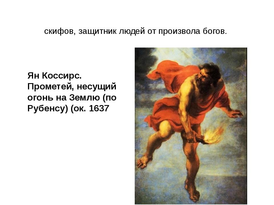Промете́й— в древнегреческой мифологии титан, царь скифов, защитник людей от...
