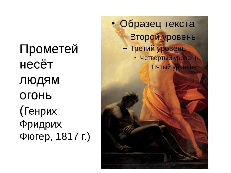 Прометей несёт людям огонь (Генрих Фридрих Фюгер, 1817 г.)