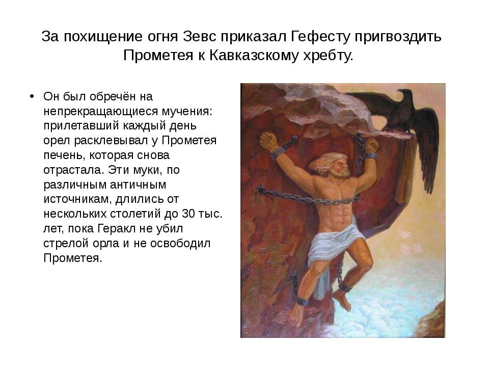За похищение огня Зевс приказал Гефесту пригвоздить Прометея к Кавказскому хр...