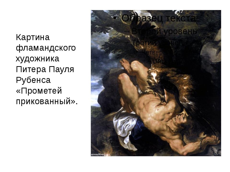Картина фламандского художника Питера Пауля Рубенса «Прометей прикованный».