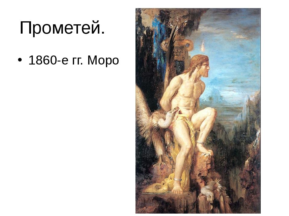 Прометей. 1860-е гг. Моро