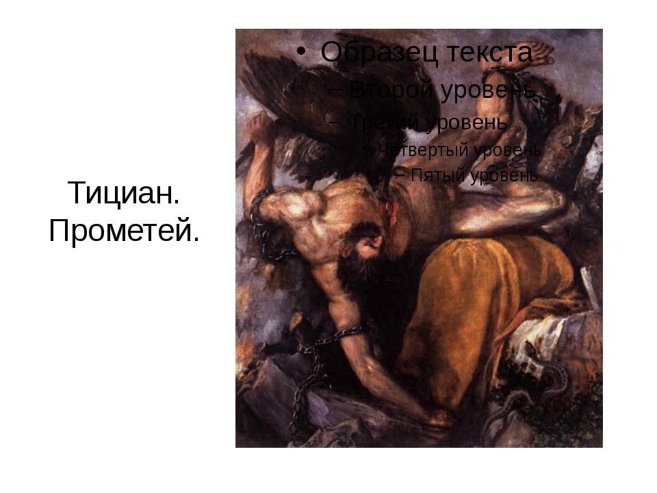 Тициан. Прометей.