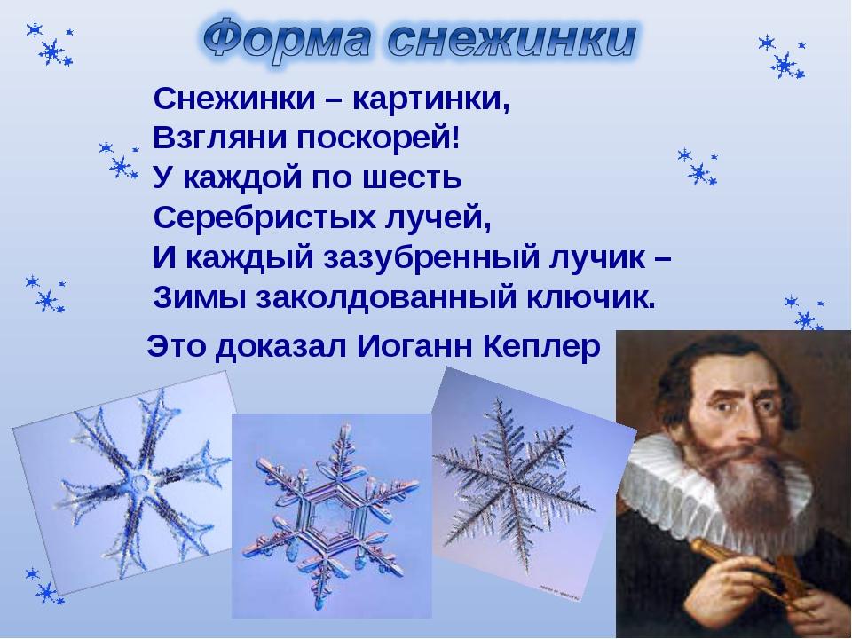 Снежинки – картинки, Взгляни поскорей! У каждой по шесть Серебристых лучей,...