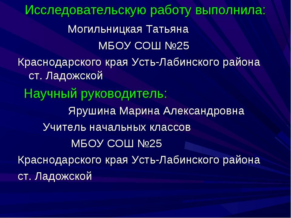 Исследовательскую работу выполнила: Могильницкая Татьяна МБОУ СОШ №25 Красно...
