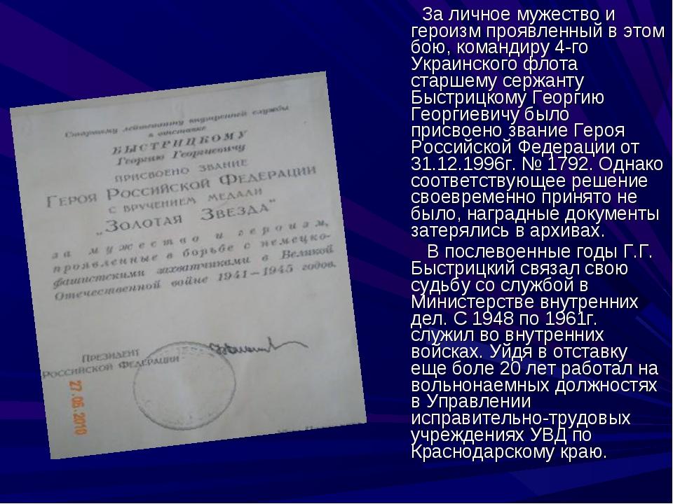 За личное мужество и героизм проявленный в этом бою, командиру 4-го Украинск...