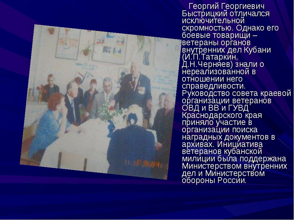 Георгий Георгиевич Быстрицкий отличался исключительной скромностью. Однако е...