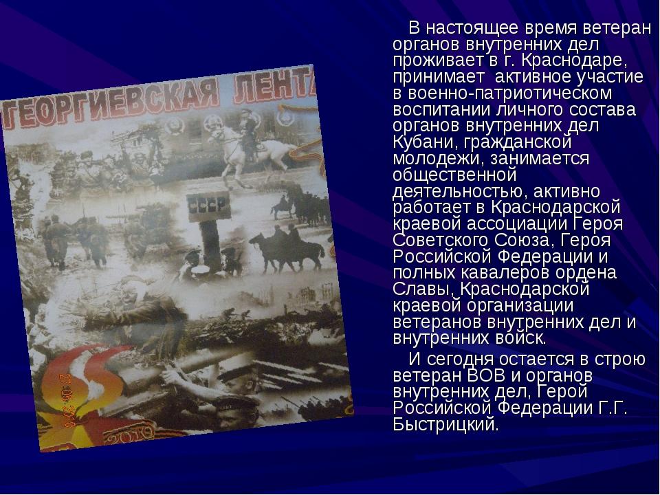 В настоящее время ветеран органов внутренних дел проживает в г. Краснодаре,...