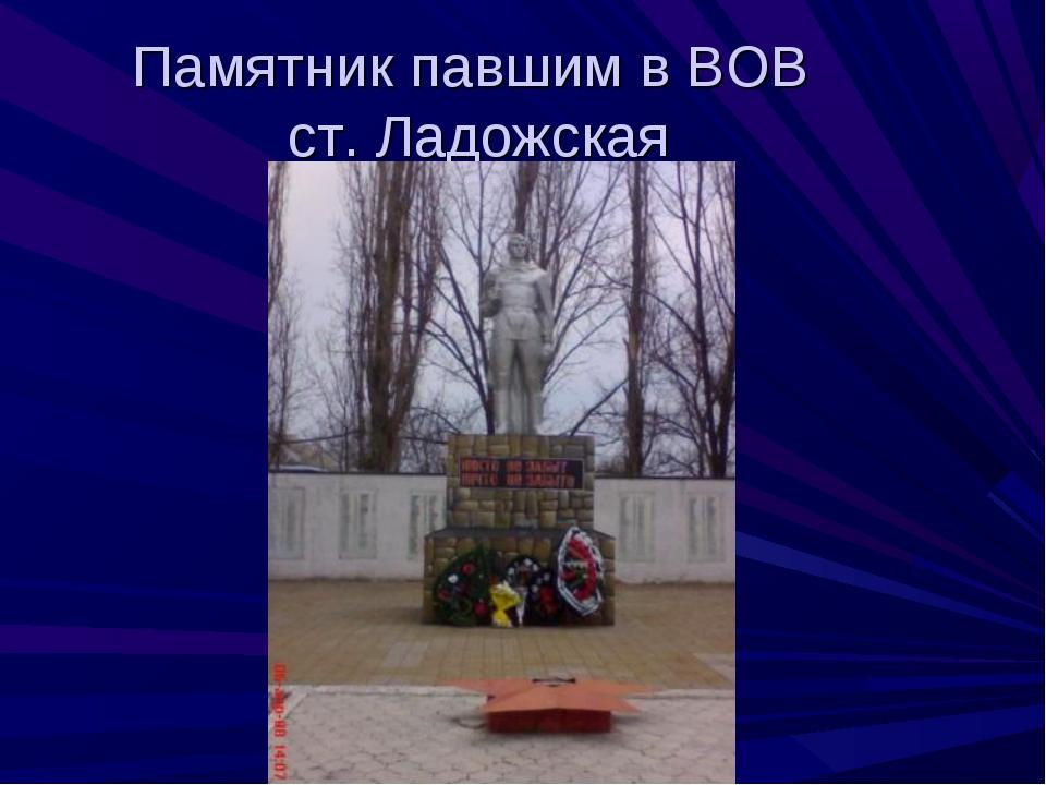 Памятник павшим в ВОВ ст. Ладожская