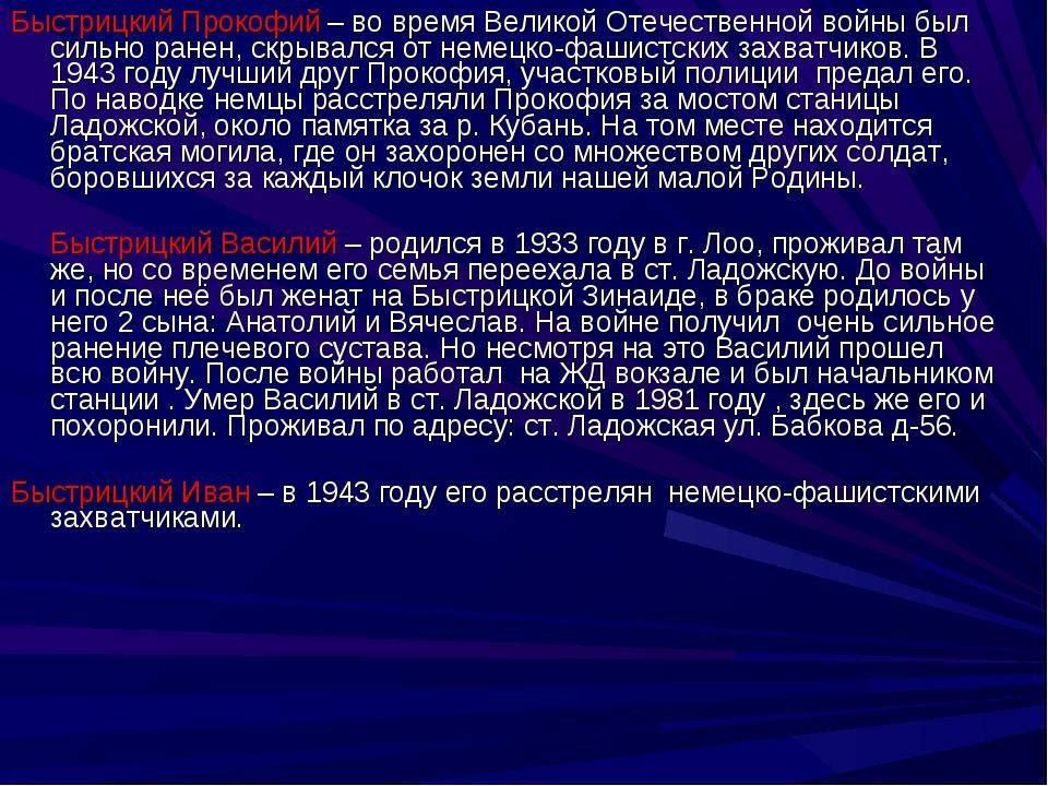 Быстрицкий Прокофий – во время Великой Отечественной войны был сильно ранен,...