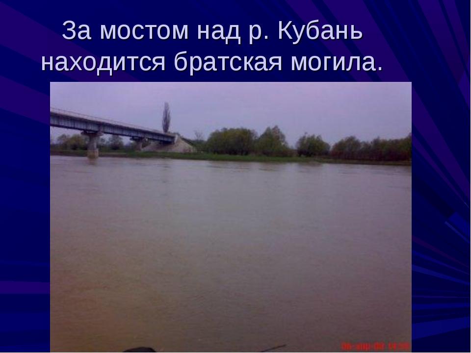 За мостом над р. Кубань находится братская могила.