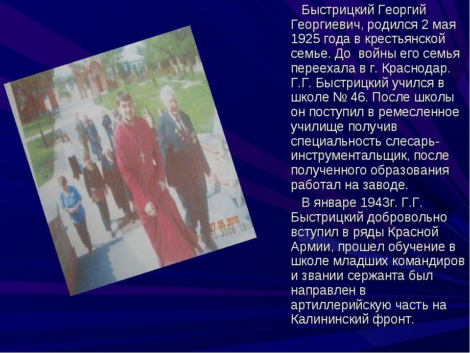 Быстрицкий Георгий Георгиевич, родился 2 мая 1925 года в крестьянской семье....