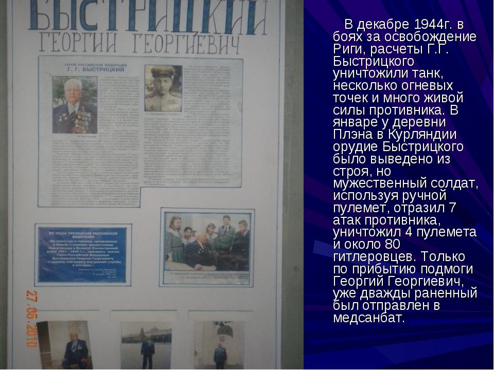 В декабре 1944г. в боях за освобождение Риги, расчеты Г.Г. Быстрицкого уничт...
